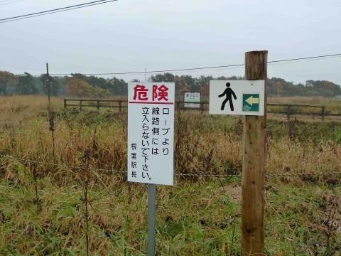 厚床パス:厚床駅付近の標識