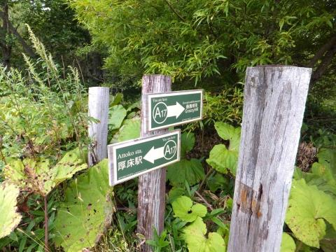 厚床パス:廃線路跡の標識2