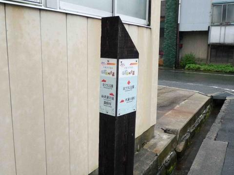 小桜コース:あら町通り標識