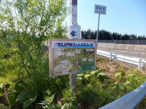 山の辺コース:高速江部乙バス停留場
