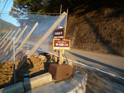深沢コース:フットパスの標識