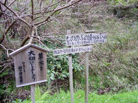 御所谷入口付近標識