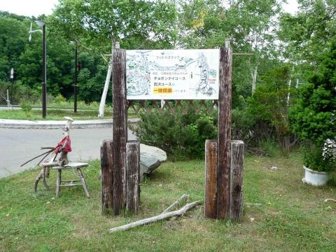 歌才森林公園コース:フットパスマップ